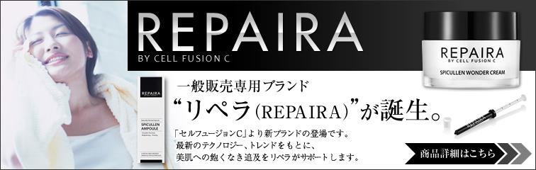 リペラシリーズ